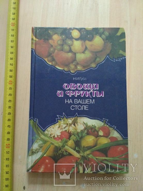 """Губа """"Овощи и фрукты на вашем столе"""" 1987р., фото №2"""