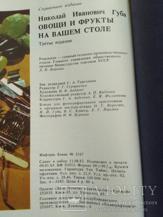 """Губа """"Овощи и фрукты на вашем столе"""" 1987р., фото №5"""