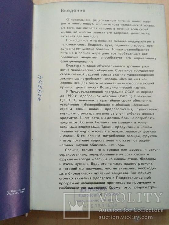 """Губа """"Овощи и фрукты на вашем столе"""" 1987р., фото №11"""