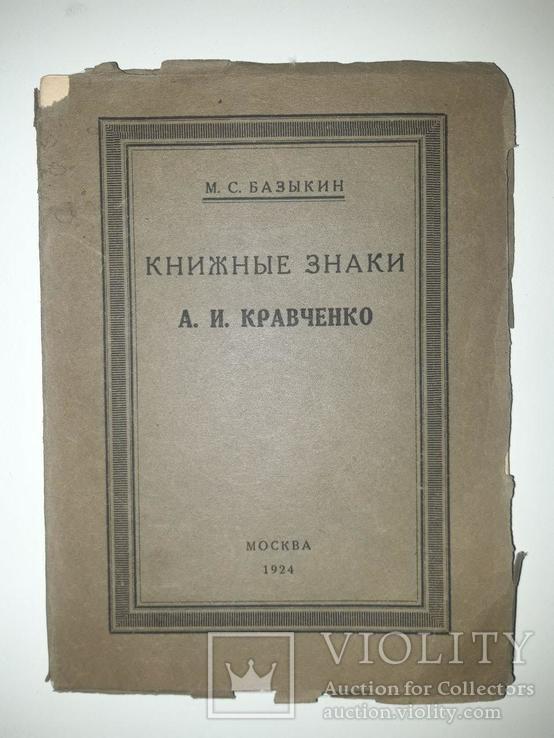 Книжные знаки А .И. Кравченко. Составил М. С. Базыкин. 1924 год