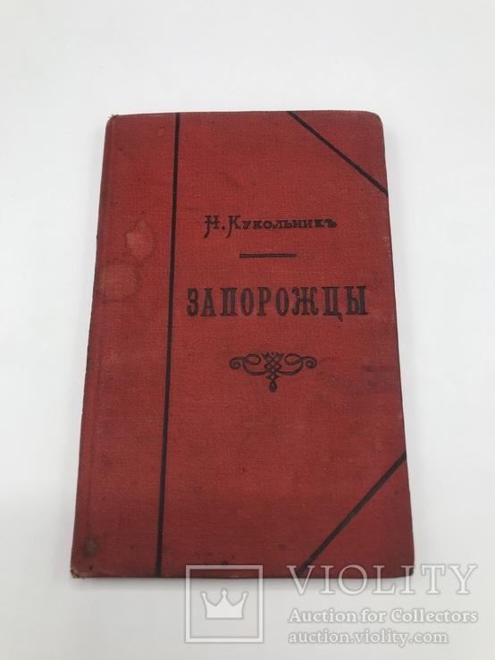 Запорожцы. Историческая повесть. Кукольник. 1886