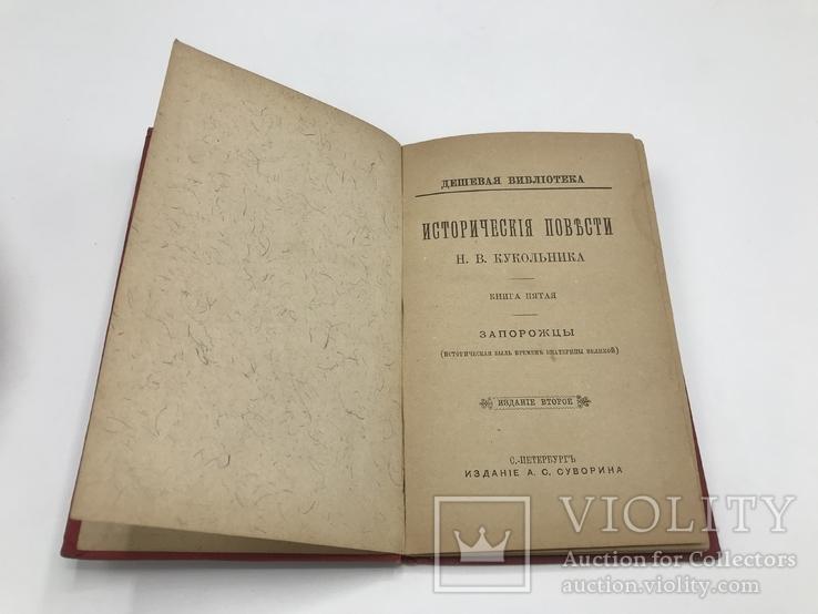 Запорожцы. Историческая повесть. Кукольник. 1886, фото №3