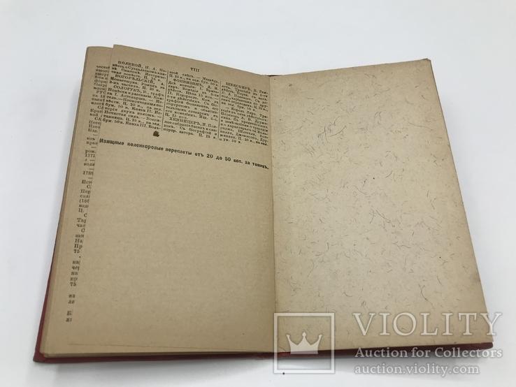 Запорожцы. Историческая повесть. Кукольник. 1886, фото №5