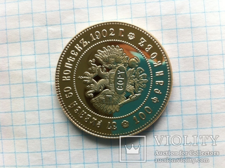 37.5 Рублей. Копия., фото №3