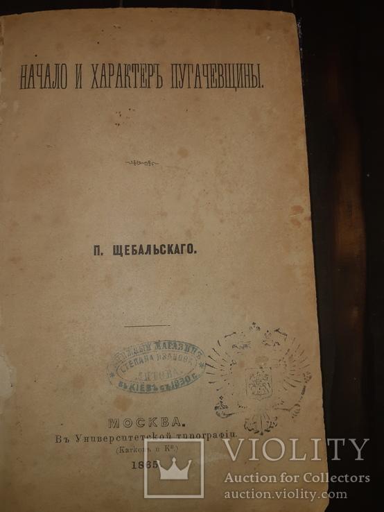 1865 Начало и характер пугачевщины