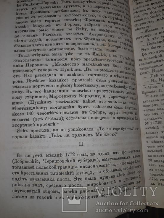 1865 Начало и характер пугачевщины, фото №4