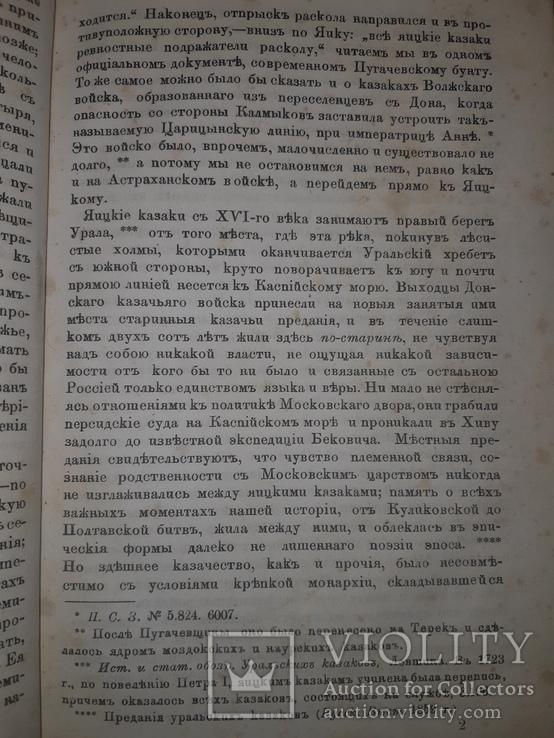 1865 Начало и характер пугачевщины, фото №9