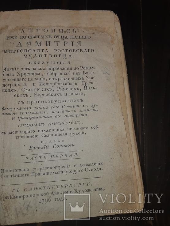 1796 Летопись от начала миробытия из различных хронографов в 2 частях - Комплект, фото №5