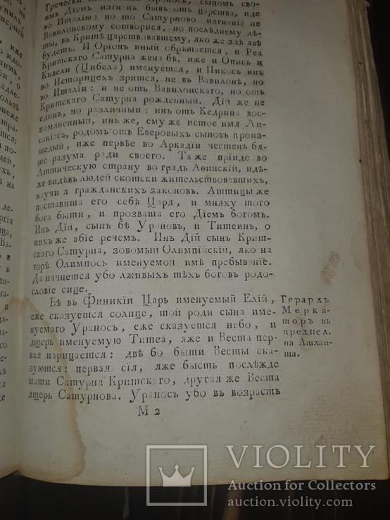 1796 Летопись от начала миробытия из различных хронографов в 2 частях - Комплект, фото №6