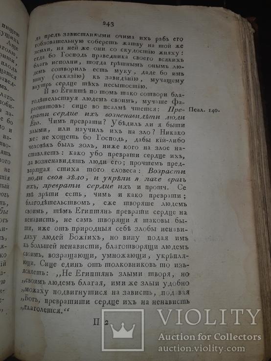 1796 Летопись от начала миробытия из различных хронографов в 2 частях - Комплект, фото №8