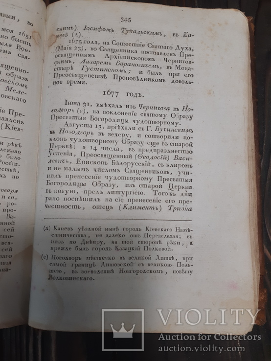 1796 Летопись от начала миробытия из различных хронографов в 2 частях - Комплект, фото №9