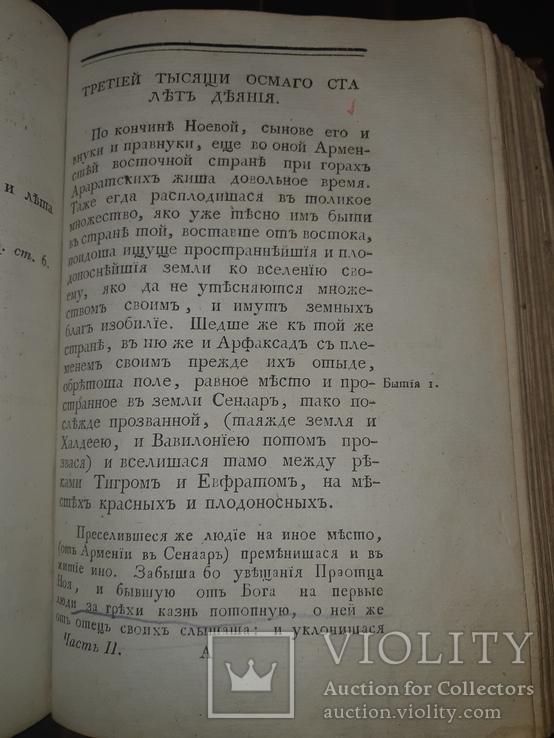 1796 Летопись от начала миробытия из различных хронографов в 2 частях - Комплект, фото №10