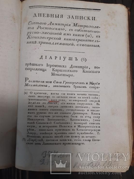 1796 Летопись от начала миробытия из различных хронографов в 2 частях - Комплект, фото №12
