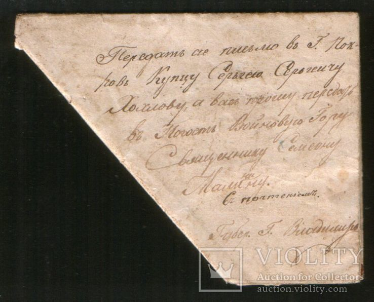 1843 Домарочный конверт из Владимира в Покров, фото №3