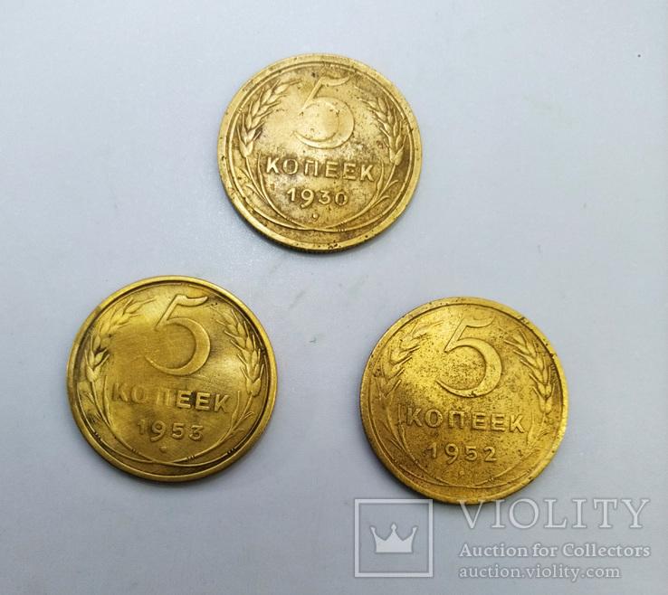 5 копеек РСФСР и СССР, 3 штуки, фото №2