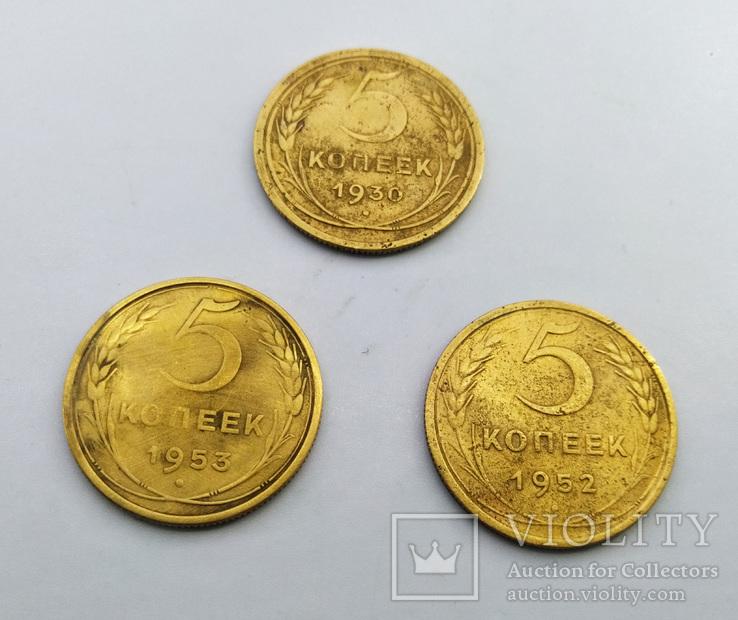 5 копеек РСФСР и СССР, 3 штуки, фото №6