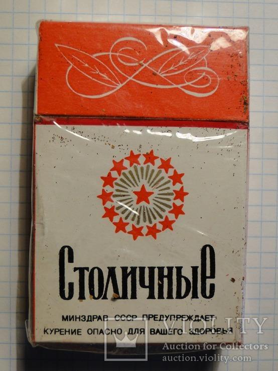 столичные сигареты ссср купить