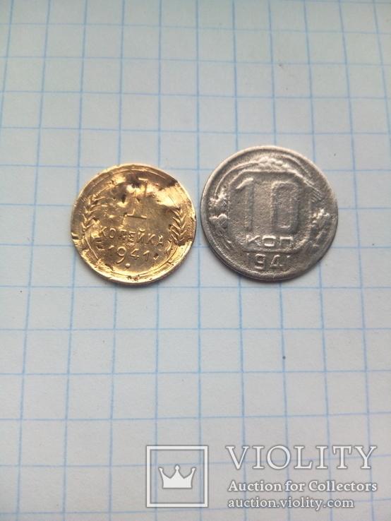 10 и 1 копейка 1941 г, фото №2