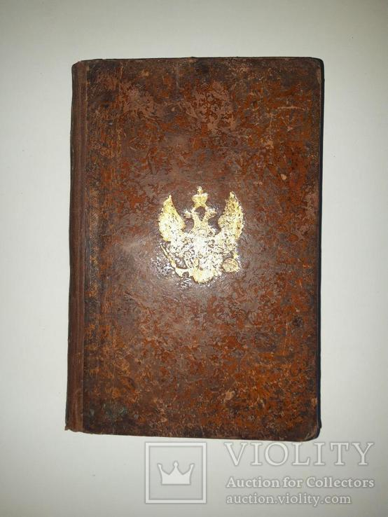 Сочинение Святого Дмитрия Митрополита Ростовского. Часть 2. 1848 г., фото №2
