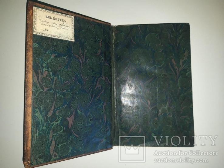 Сочинение Святого Дмитрия Митрополита Ростовского. Часть 2. 1848 г., фото №3