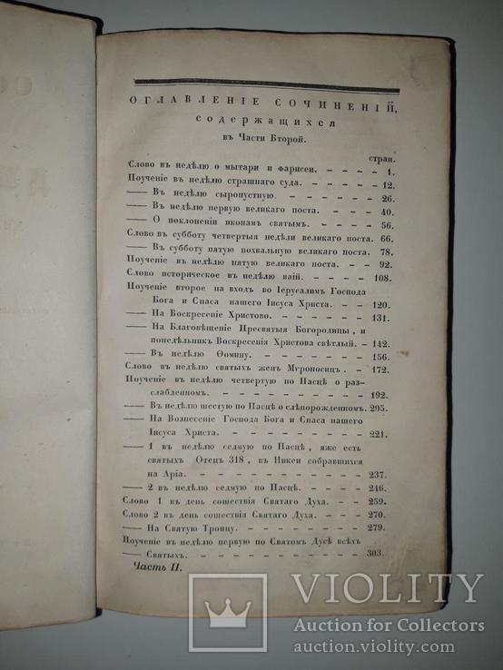 Сочинение Святого Дмитрия Митрополита Ростовского. Часть 2. 1848 г., фото №5