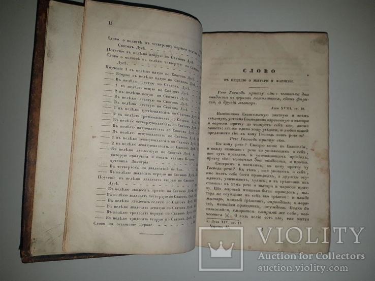 Сочинение Святого Дмитрия Митрополита Ростовского. Часть 2. 1848 г., фото №6