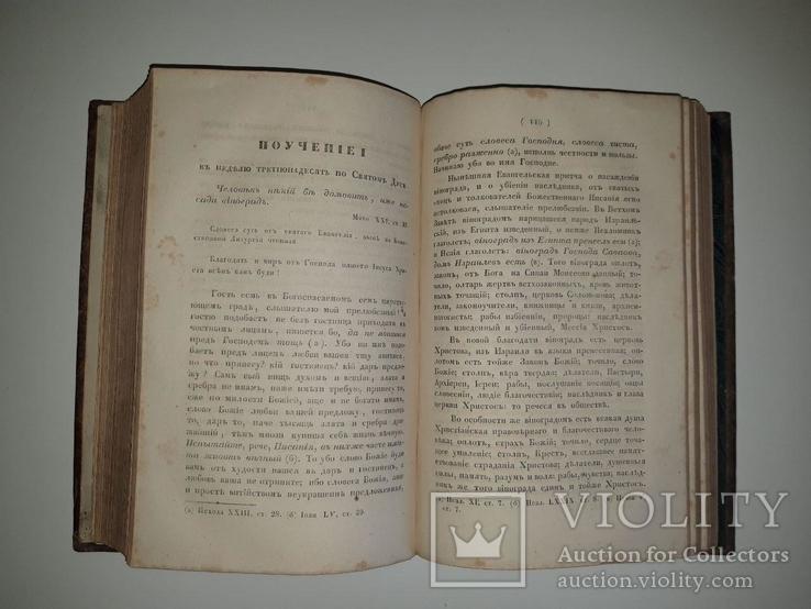 Сочинение Святого Дмитрия Митрополита Ростовского. Часть 2. 1848 г., фото №8