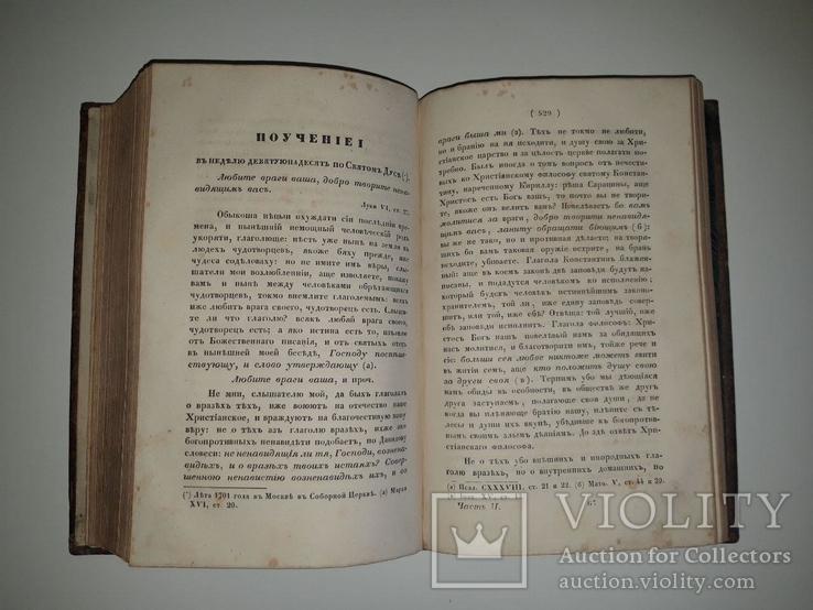Сочинение Святого Дмитрия Митрополита Ростовского. Часть 2. 1848 г., фото №9