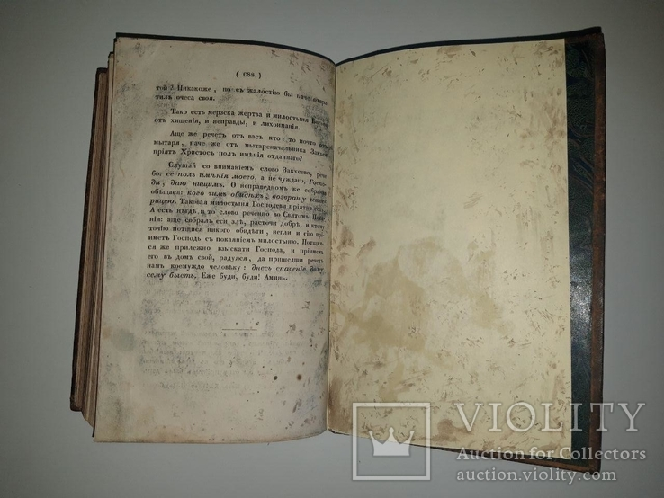 Сочинение Святого Дмитрия Митрополита Ростовского. Часть 2. 1848 г., фото №11