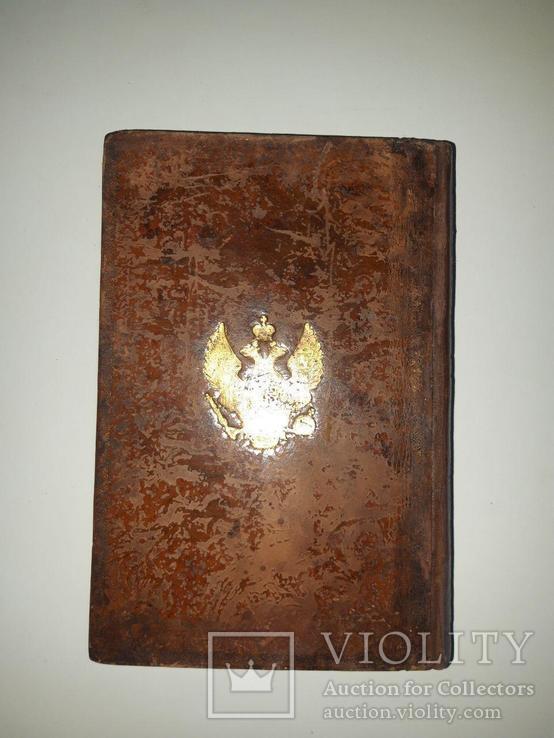 Сочинение Святого Дмитрия Митрополита Ростовского. Часть 2. 1848 г., фото №12