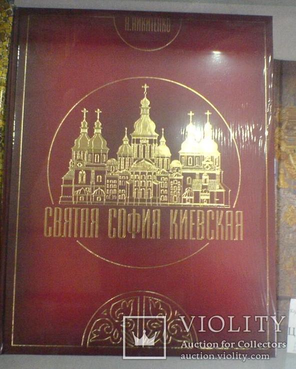 Святая София киевская, фото №2