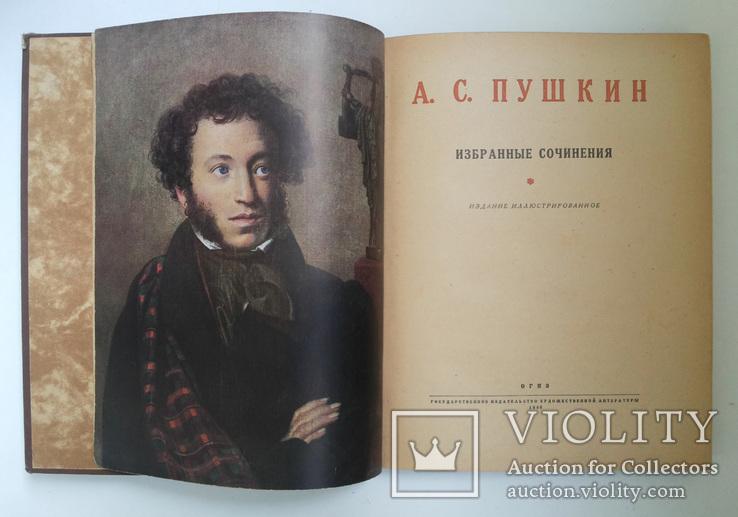 Пушкин А С Избранные произведения 1946 формат 20х26, фото №2