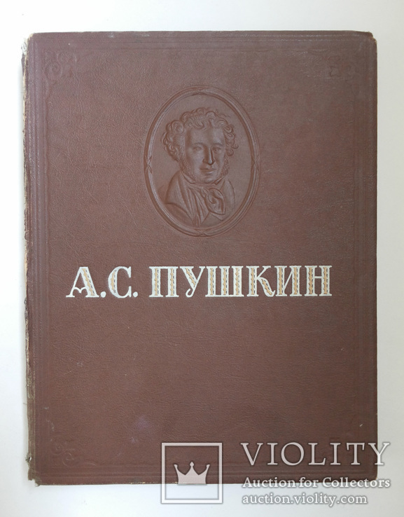 Пушкин А С Избранные произведения 1946 формат 20х26, фото №3