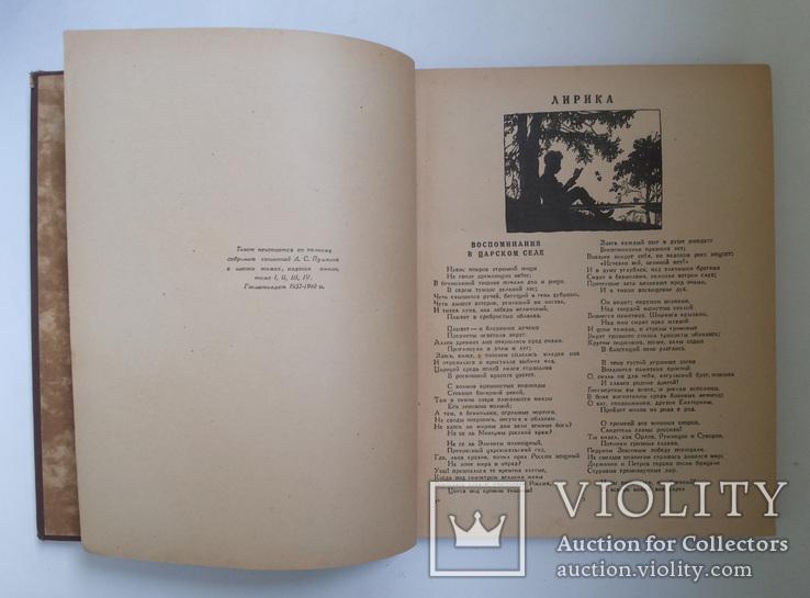 Пушкин А С Избранные произведения 1946 формат 20х26, фото №5
