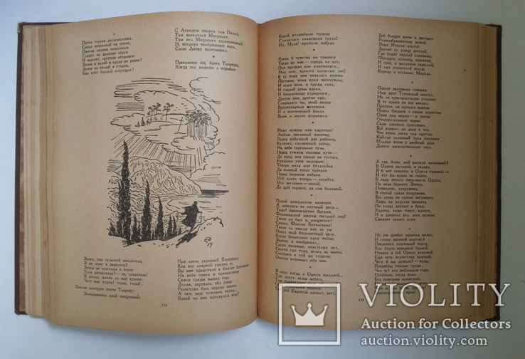Пушкин А С Избранные произведения 1946 формат 20х26, фото №7