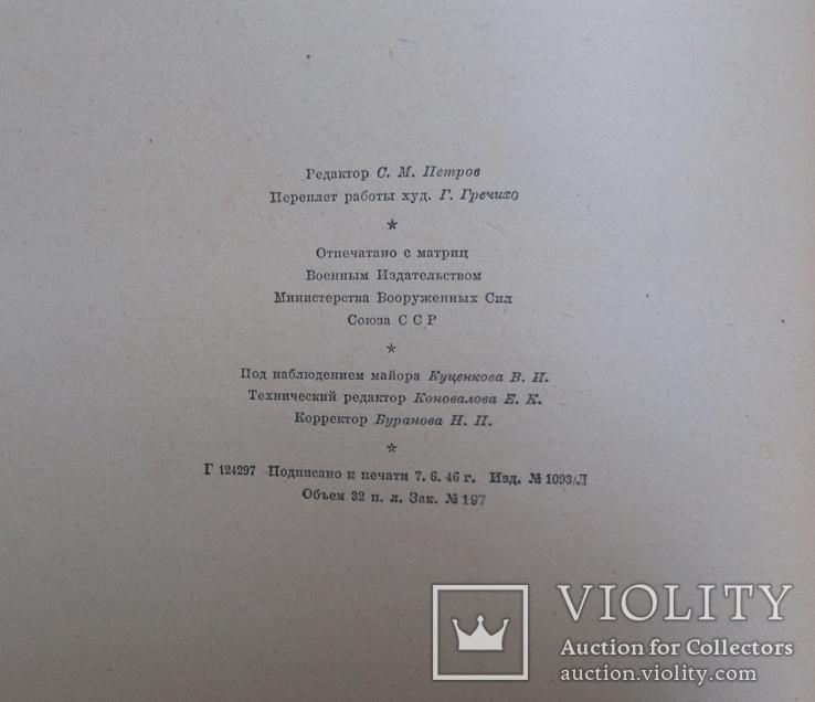 Пушкин А С Избранные произведения 1946 формат 20х26, фото №9