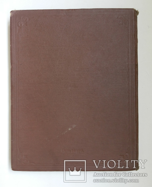 Пушкин А С Избранные произведения 1946 формат 20х26, фото №12