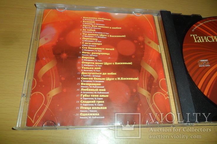 Диск CD сд Таисия Повалий. Наказаны Любовью, фото №6