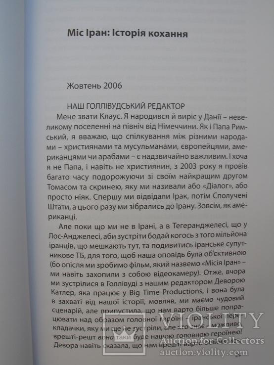 """""""НІЛЬСЕН:Всесвітня Історія 21-го століття"""" 2014 год, фото №11"""