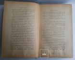 1908 Henri Amic Jours Passes.. Генри Амик Проходят дни.. Париж изд Оллендорф, фото №5