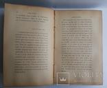1908 Henri Amic Jours Passes.. Генри Амик Проходят дни.. Париж изд Оллендорф, фото №6