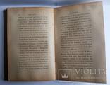 1908 Henri Amic Jours Passes.. Генри Амик Проходят дни.. Париж изд Оллендорф, фото №7