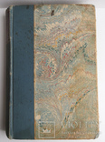 1908 Henri Amic Jours Passes.. Генри Амик Проходят дни.. Париж изд Оллендорф, фото №10