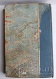 1908 Henri Amic Jours Passes.. Генри Амик Проходят дни.. Париж изд Оллендорф, фото №11