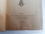 1908 Henri Amic Jours Passes.. Генри Амик Проходят дни.. Париж изд Оллендорф, фото №13