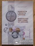 Банкноти і монети України № 12 (2007) + диск, фото №2