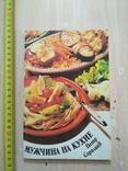 """Петр Саралиев """"Мужчина на кухне"""" 1986р., фото №2"""