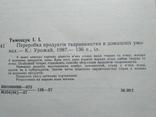 """Тимощук """"Переробка продуктів тваринництва в домашніх умовах"""" 1987р., фото №5"""