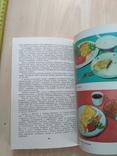 """Тимощук """"Переробка продуктів тваринництва в домашніх умовах"""" 1987р., фото №7"""