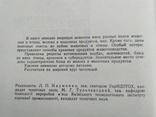 """Тимощук """"Переробка продуктів тваринництва в домашніх умовах"""" 1987р., фото №8"""